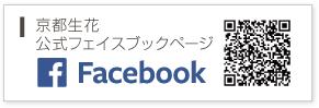 京都生花公式フェイスブックページ